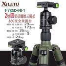 XILETU T284C+FB1 喜樂途 2號四節 迷彩碳纖維三腳架(公司貨)