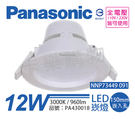 Panasonic國際牌 NNP73449091 LED 12W 3000K 黃光 全電壓 15cm 崁燈 _ PA430018
