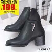 PAPORA 經典側拉錬短靴 KV7748(特惠)