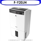 Panasonic國際牌【F-Y20JH...