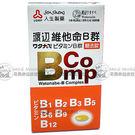 人生製藥-渡邊維他命B群糖衣錠 B Co...