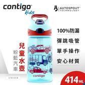 【美國CONTIGO】Striker兒童水壺吸管瓶414ml(粉藍汽車)