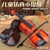 兒童真弦可彈奏音樂仿真小提琴樂器生日禮物女孩男孩玩具CC1955『美鞋公社』