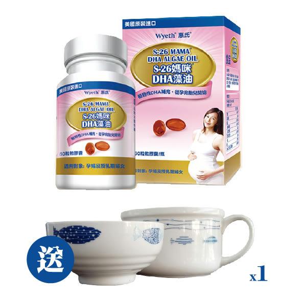 惠氏S26媽咪DHA藻油60粒軟膠囊x1 送 陶瓷湯碗二件組x1