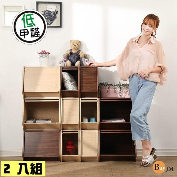 書櫃 收納櫃《百嘉美》低甲醛防潑水可堆疊收納櫃/附門(小的)/二色可選/書櫃/二入