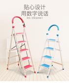 梯子家用室內折疊梯加厚人字梯鋼管扶梯家庭爬梯四步五步六步樓梯xw