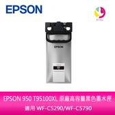 EPSON T950 T950100 XL原廠高容量黑色墨水匣 適用WF-C5290/WF-C5790