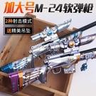 M24星之信仰M416軟彈槍qbz95狙擊男孩手動玩具槍兒童親子全套裝備