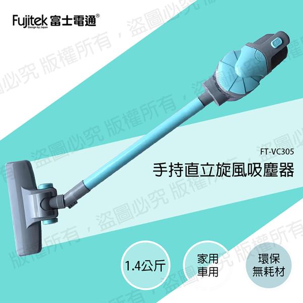 【富士電通】手持直立旋風吸塵器 FT-VC305