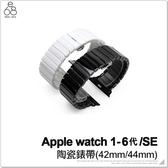 [替換錶帶] Apple Watch 陶瓷錶帶 1 2 3 4 5 6代 SE 42 44mm 替換腕帶