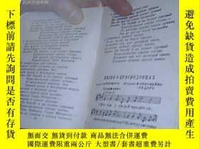 二手書博民逛書店罕見蘇聯老音樂書Y11320 出版1950