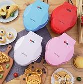 多功能電餅鐺家用鬆餅華夫餅機蛋捲雞蛋仔全自動迷你蛋糕機YYP【免運快出】