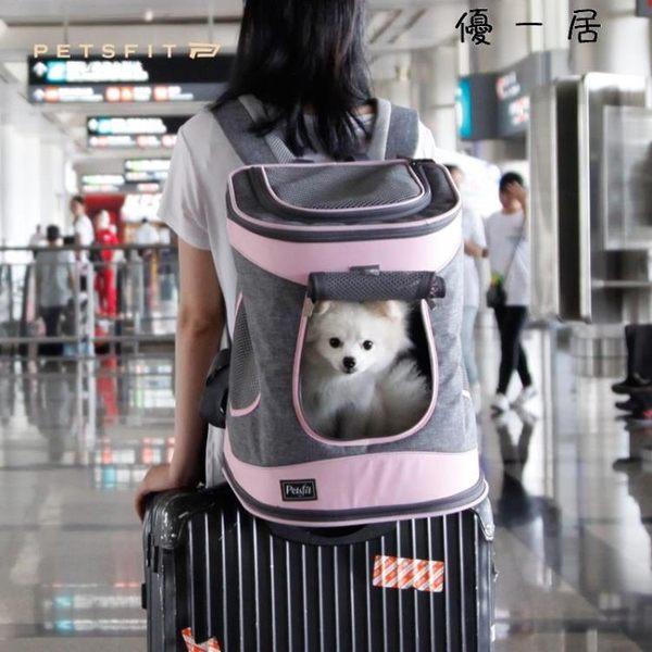 寵物背包外出後背包便攜包貓包旅行包 優一居