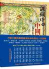 [COSCO代購] W134524 課綱中的中國與東亞史 從國家社會、人群交流到邁向現代的歷程