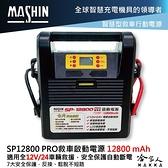 麻新電子 SP 12800 PRO 救車電霸 12V 24V 128000 mAh 汽車 貨車 SP-12800
