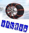 輪胎防滑履帶 防滑固定帶 雪地防滑鍊 防...
