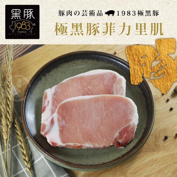 【超值免運】台灣神農1983極黑豚-菲力里肌5包組(200公克/2片)