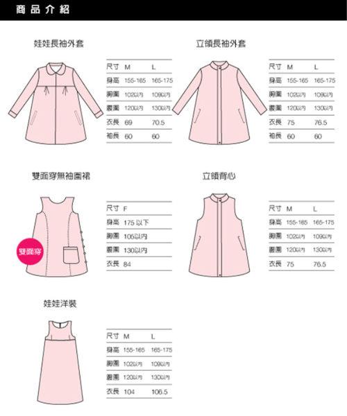 六甲村 健康防護衣 (長袖圍裙) (F)