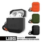 【UAG】AirPods 1/2代 耐衝擊防水防塵保護殼 耳機殼 AirPods保護套 耳機保護 軟殼 防水防塵