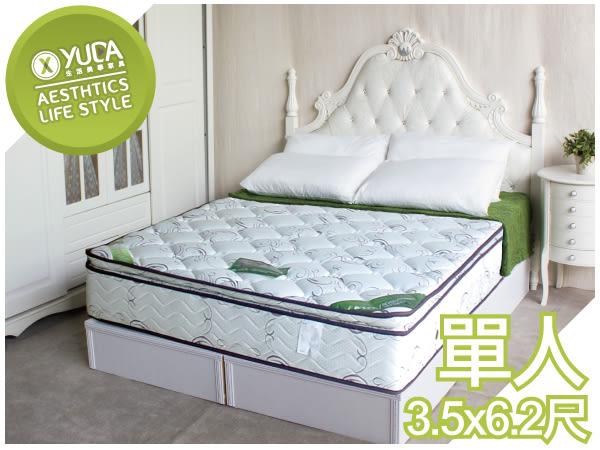 獨立筒床墊【YUDA】凱薩  厚度30cm  天然乳膠 真三線 3.5*6.2尺標準單人 獨立筒床墊/彈簧床墊