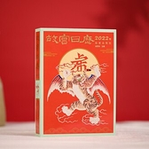 2022年 故宮日曆 天龍簡體字圖書專賣店 9787513414043