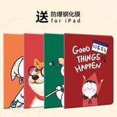 蘋果iPad mini4保護套迷你2卡通超薄a1538硅膠1平板電『鹿角巷』
