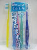 伍駒~養生牙刷5支/包