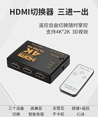 hdmi分配器3/2進1出切換器 2三/二進一出4k高清遙控分屏 新品全館85折