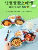 兒童餐具吸盤式兒童餐盤家用分格防摔卡通餐具套裝不銹鋼吃飯小孩筷寶寶碗 童趣屋