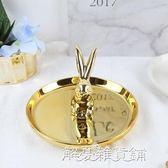 奢華金色陶瓷兔子首飾收納托盤桌面衛浴戒指托首飾架  解憂雜貨鋪