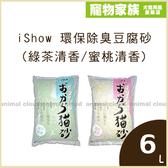 寵物家族-【4包免運組】iShow 環保除臭豆腐砂6L(綠茶清香/蜜桃清香)