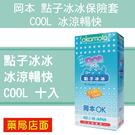 okamoto 日本岡本衛生套 冰涼暢快 保險套 COOL 點子冰冰 10片 涼感 情趣套 元氣健康館