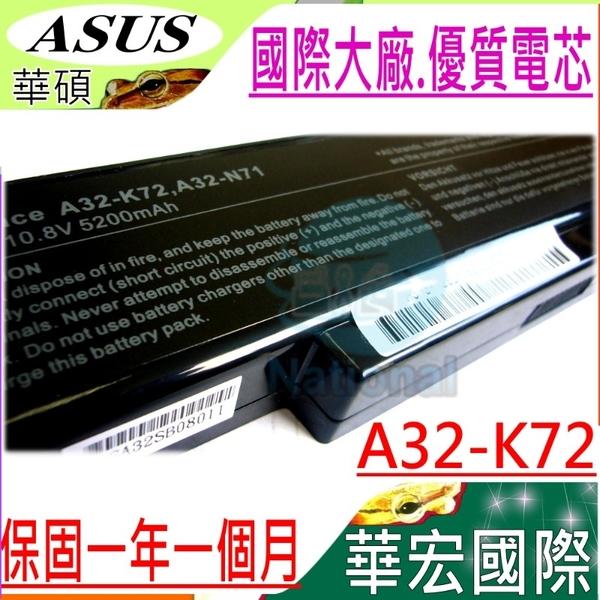 ASUS 電池(保固最久)-華碩 A72,A73,A72D,A72DR,A72F,A72J,A72JK,A72JR,A72JT,A73B,A73E,A32-K72,A32-N71