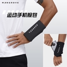 跑步手機臂包手腕包男女運動手機臂套手機袋蘋果華為通用 格蘭小舖