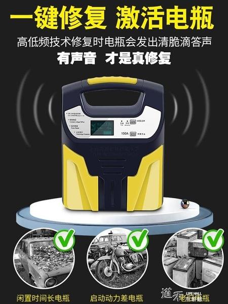 電瓶充電器12v24v伏全智慧自動大功率蓄電池純銅充電機 全館免運