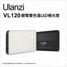 ulanzi Vijim VL120 雙色溫LED補光燈 鋰電 高亮度 直播 微電影【可刷卡】薪創