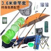 魚竿套裝竹山組合漁具套裝全套釣魚竿臺釣竿碳素手竿垂釣用品 igo免運