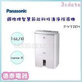 Panasonic【F-Y32EH】國際牌智慧節能清淨除濕機【德泰電器】