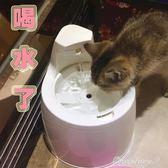 貓咪飲水機自動循環喝水器喂水神器寵物貓用活水貓貓噴泉流動水盆  one shoes