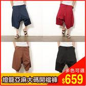 燈籠褲男寬鬆亞麻棉麻哈倫褲尼泊爾七分闊腿大襠褲短褲夏 店家有好貨