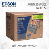 EPSON S051173 原廠碳粉匣 適用 AcuLaser M4000N