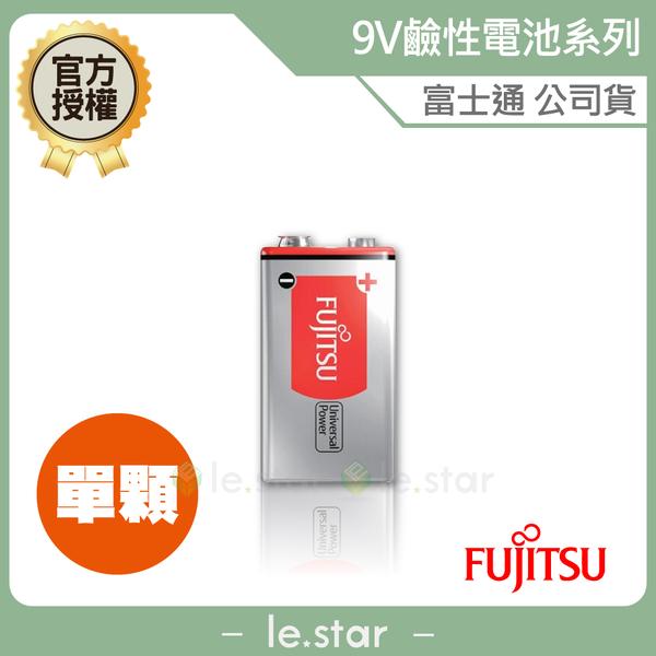 Fujitsu 鹼性 9V (單顆) 電池 富士通 原廠公司貨 替換式 拋棄式 方形電池 登山 露營 戶外 釣具 露營燈