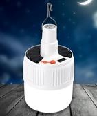 戶外LED太陽能充電式擺地攤燈行動超亮應急帳篷燈照明露營夜市燈 【ifashion·全店免運】