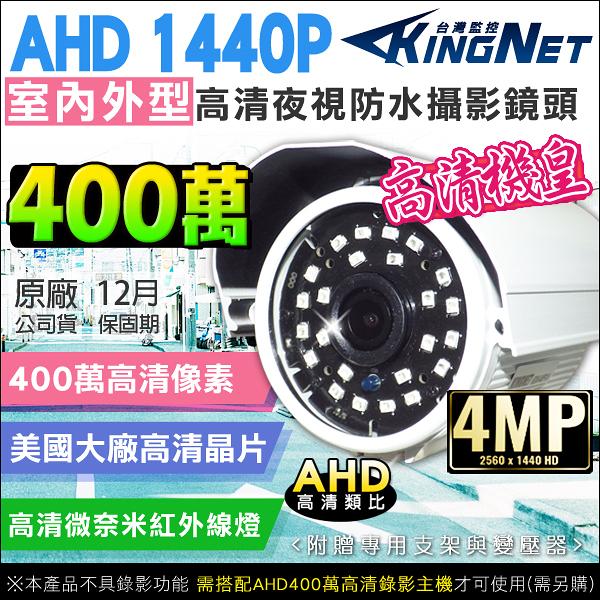 監視器攝影機 KINGNET 1440P Omnivision晶片 400萬 UTC 24顆微奈米紅外線燈