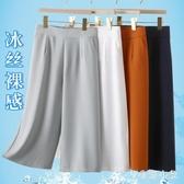 夏季冰絲褲女外穿雪紡寬褲七分褲大碼闊腿褲女高腰垂感寬鬆直筒薄款 LR24760『毛菇小象』