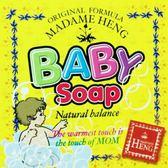 泰國 興太太 Madame Heng 草本嬰兒香皂 Baby Soap 150g【K4004843】