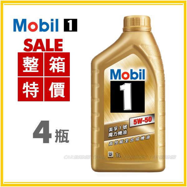 【愛車族購物網】Mobil 美孚1號 5W50 魔力機油 高性能全合成機油1L 一組4瓶 (公司貨)