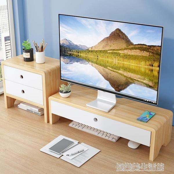 墊電腦顯示器屏幕增高架桌面收納盒底座辦公室好物神器護頸置物架
