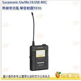 Saramonic UwMic10 TX 無線麥克風 收音 監聽 無線 錄影 採訪 無線監聽 無線麥