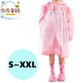 《布布童鞋》星星公主輕紗粉色兒童雨衣(S~XXL公分) [ O9A508G ]